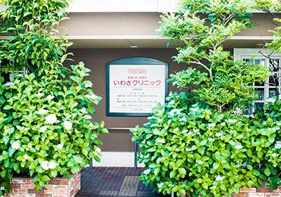 北九州市門司区「いわさ産婦人科」写真ギャラリー2